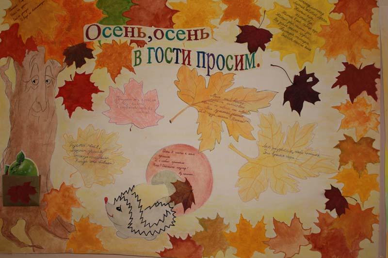 Осенние стенгазеты своими руками. Встречаем осень. - Маам. ру